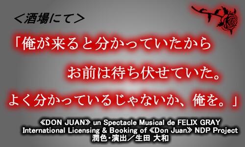 宝塚「ドン・ジュアン」動画 ドン・カルロは友人